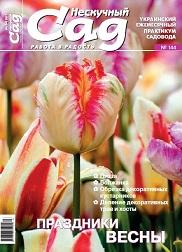 Спецвыпуск журнала Нескучный сад, №144-2019, Праздники весны фото