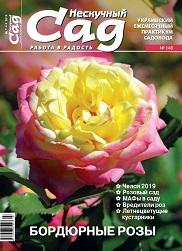 Спецвыпуск журнала Нескучный сад, №146-2019, Бордюрные розы фото