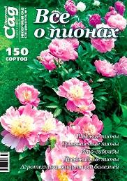 Спецвыпуск журнала Нескучный сад, Все о пионах фото
