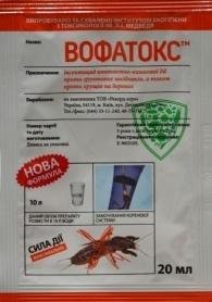 Инсектицид Вофатокс, к.с., 20мл фото