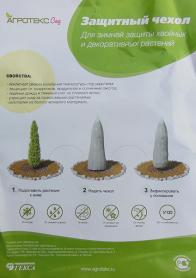 Чехол для укрытия растений c УФ, h=1м фото