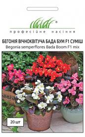 Семена бегонии Бада Бум F1, 20шт, Syngenta, Голландия, Професійне насіння фото