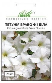 Семена петунии Браво F1 белая, 20шт, Syngenta, Голландия, Професійне насіння фото