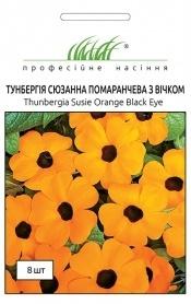 Семена тунбергии Сюзанна оранжевая, 8шт, Pan American, США, Професійне насіння фото