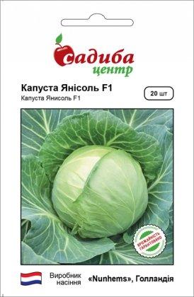 Семена капусты б/к Янисоль F1, 20шт, Nunhems, Голландия, семена Садиба Центр фото
