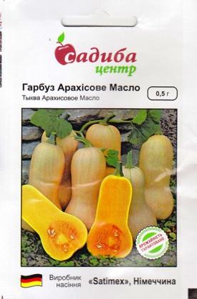 Семена тыквы Арахисовое масло, 10шт, Satimex, Германия, Садиба Центр фото