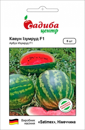 Семена арбуза Изумруд F1, 5шт, Satimex, Германия, семена Садиба Центр фото