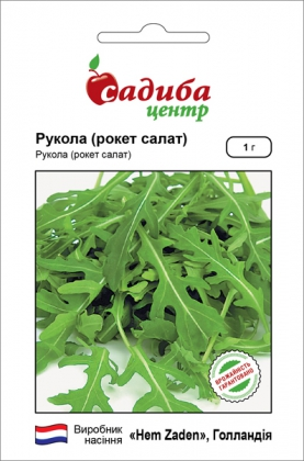 Семена рукколы (рокет салат), 1г, Hem, Голландия, семена Садиба Центр фото