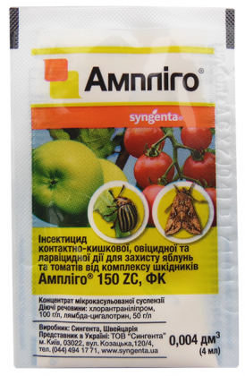 Инсектицид Амплиго, 4мл, Syngenta (Сингента) фото