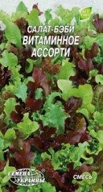 Семена салата-бэби Витаминное ассорти, 1г, Семена Украины фото