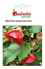 Семена абутилона (комнатный клен), смесь, 0.1г, Hem, Голландия, Садиба Центр фото