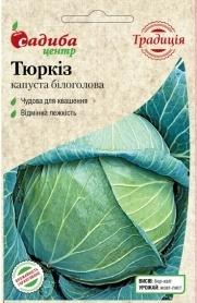 Семена капусты поздней б/к Тюркиз, 0.5г, Satimex, Германия, семена Садиба Центр Традиція фото