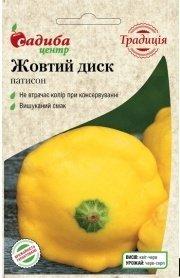 Семена патиссона Желтый Диск, 0.5г, Satimex, Германия, семена Садиба Центр Традиція фото