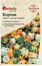 Семена тыквы декоративной Корона, 20шт, Satimex, Германия, семена Садиба Центр Традиція фото