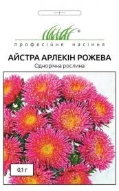 Семена астры китайской Арлекин, розовая, 0.1г, Satimex, Германия, Професійне насіння фото