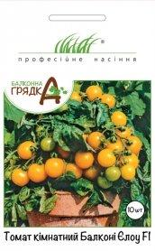 Семена томата комнатного Балкони Елоу F1, 10шт, Satimex, Германия, Професійне насіння фото