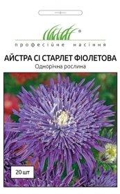 Семена астры китайской Си Старлет, фиолетовая, 20шт, Satimex, Германия, Професійне насіння фото