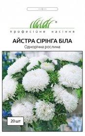 Семена астры китайской Сиринга белая, 20шт, Satimex, Германия, Професійне насіння фото