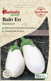 Семена баклажана Вайт Эгг, 0.2г, GSN Semences, Франция, семена Садиба Центр Традиція фото