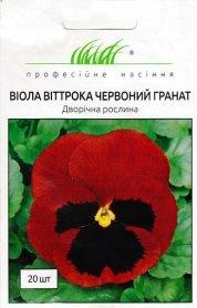 Семена виолы Виттрока Красный Гранат, 20шт, Hem, Голландия, Професійне насіння фото