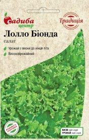 Семена салата Лолло Бионда, 1г, Satimex, Германия, семена Садиба Центр Традиція фото