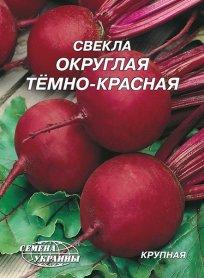 Семена свеклы Округлая тёмно-красная, 20г, Семена Украины фото
