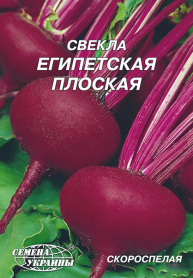Семена свеклы Египетская плоская, 20г, Семена Украины фото