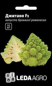 Семена капусты романеско Джитано F1, 10шт, Clause, Франция, семена Леда Агро фото