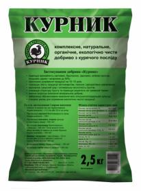 Органическое удобрение Курнык, 2.5кг фото