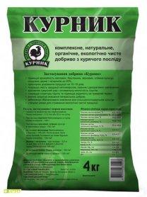 Органическое удобрение Курнык, 4кг фото