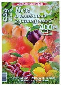 Спецвыпуск журнала Нескучный сад, №2-2017, Все о плодовых культурах фото