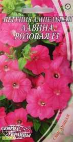 Семена петунии ампельной Лавина розовая F1, 0.1г, Семена Украины, до 2019 фото