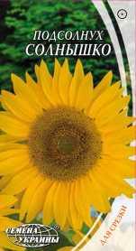 Семена подсолнуха декоративного Солнышко, 1.5г, Семена Украины, до 2019 фото