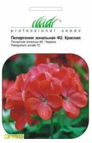 Семена пеларгонии красной, 0.04г, Hem, Голландия, Професійне насіння, до 2019 фото