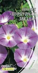 Семена ипомеи Пурпурная звезда, 1г, Семена Украины, до 2019 фото