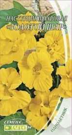 Семена настурции махровой Золотой шар, 1.5г, Семена Украины, до 2019 фото