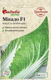 Семена капусты пекинской Микадо F1, 20шт, Satimex, Германия, семена Садиба Центр Традиція, до 2019 фото