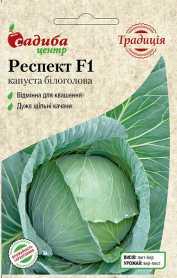 Семена капусты б/к Респект F1, 20шт, Satimex, Германия, семена Садиба Центр Традиція фото