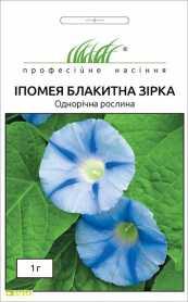 Семена ипомеи Голубая звезда, 1г, Hem, Голландия, Професійне насіння, до 2019 фото