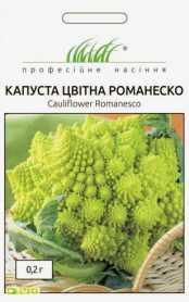 Семена капусты цветной Романеско F1, 0.2г, Anseme, Италия, Професійне насіння, до 2019 фото