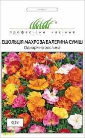 Семена эшшольции махровой Балерина смесь, 0.2г, Hem, Голландия, Професійне насіння, до 2019 фото