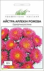 Семена астры китайской Арлекин, розовая, 0.1г, Satimex, Германия, Професійне насіння, до 2019 фото