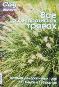 Спецвыпуск журнала Нескучный сад, Все о декоративных травах фото