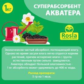 Суперабсорбент Акватера, 1кг, TM RosLa (Росла) фото