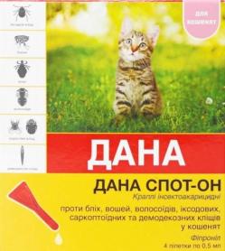 Дана Спот-Он для котят 0,5 мл, 1 шт ПОШТУЧНО фото