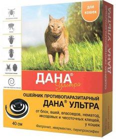 Ошейник Дана противопаразитарный для кошек 40 см фото