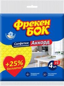 Салфетка для уборки Аккорд, целлюлоза, 4+1шт, ФБ, 18402390 фото