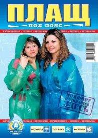 Плащ дождевик под пояс 60 мкш ВАШ КОМФОРТ 1/100/1 фото