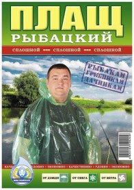 Плащ дождевик рыбацкий ч/з голову 45 мкш ВАШ КОМФОРТ 1/100/1 фото