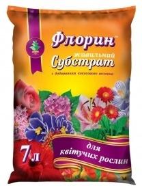 Субстрат Флорин, 7л, для цветущих растений фото